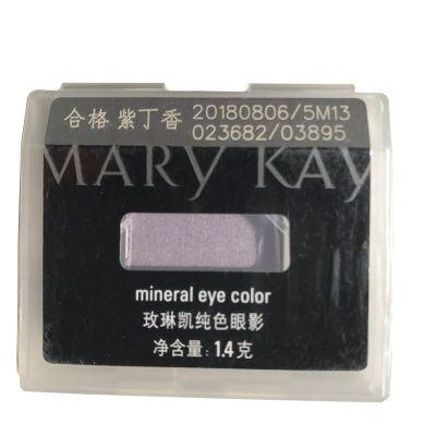 玫琳凯纯色眼影彩妆孔雀蓝单色眼影粉珍珠紫丁香白冰晶眼部不晕染