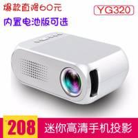 2018新款YG320高清1080P便携LED投影仪迷你家用微型投影机