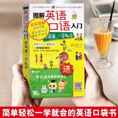零基础学英语 图解英语口语入门 超简单一学就会 初学速成教程