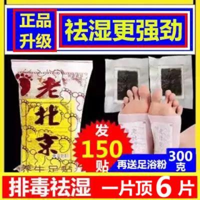 【老北京养生足贴150贴送足浴粉】艾叶贴排毒祛湿养颜助眠脚底贴