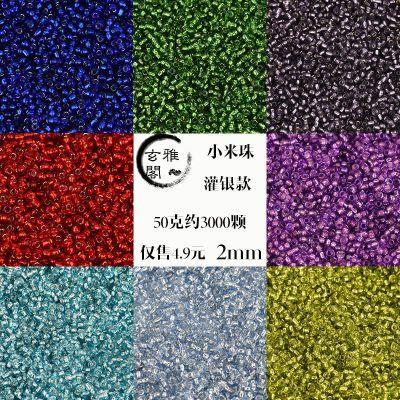 DIY配件 串珠配件 灌银米珠2MM十字绣小米珠 diy散珠手工制作材料