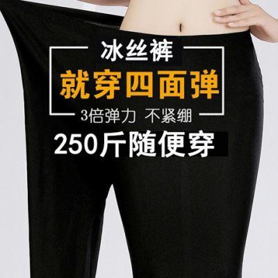 特大加肥大码女装夏季打底裤薄款外穿冰丝高弹七分九分裤小脚裤女