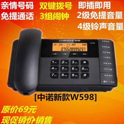 【有线】中诺W598电话机座机家用有线固话办公商务时尚固定电话机