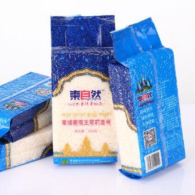 柬埔寨茉莉香米农家大米1斤5斤10斤多选择一级籼米新米长粒香大米