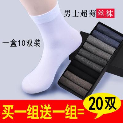 【10/20双】袜子男士丝袜夏季薄款防臭中筒袜夏天冰爽超薄男袜短
