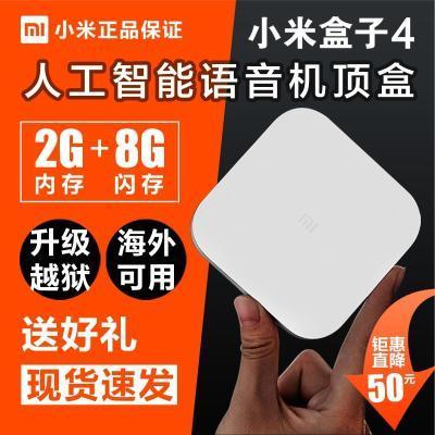 Xiaomi/小米 小米盒子4代海外越狱破解版4c高清电视网络机顶盒