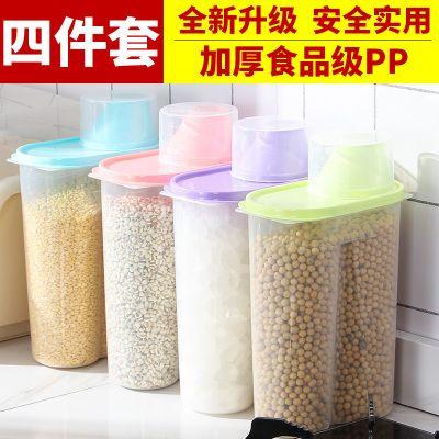 食品级大号五谷杂粮储物罐塑料厨房食品收纳盒储物盒干货收纳罐子