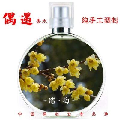 偶遇私家香水蜡梅腊梅味香水优雅女人学生香水持久淡香清新自然