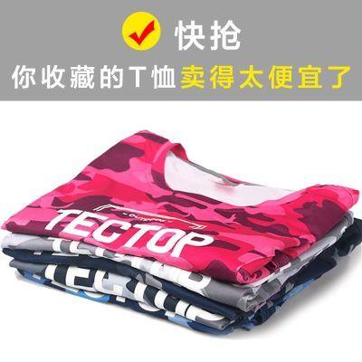 TECTOP/探拓 户外速干衣女短袖夏季迷彩速干T恤男吸汗圆领运动T恤