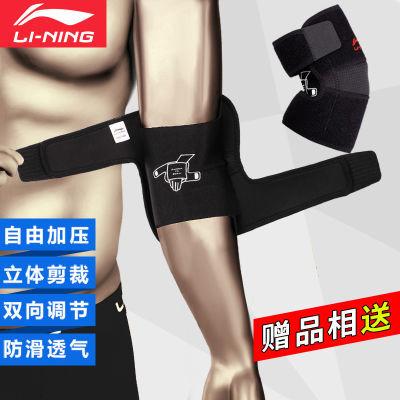 李宁运动加压护肘夏男女篮球网球羽毛球护手肘健身护臂护具217