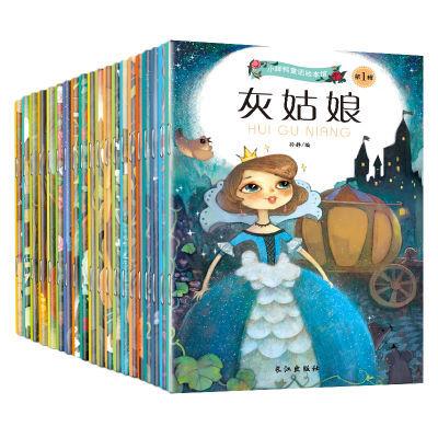 全套20册双语世界童话经典故事绘本儿童早教启蒙认知读物漫画图书