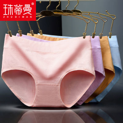 【珠蒂曼】3条装95%棉内裤女棉质中腰大码宽松性感无痕舒适三角裤