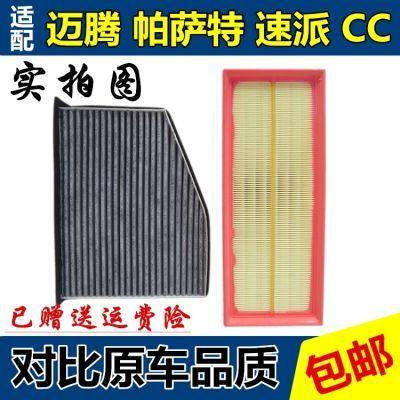 适配一汽大众迈腾CC上海大众帕萨特空滤斯柯达速派空气空调滤芯格