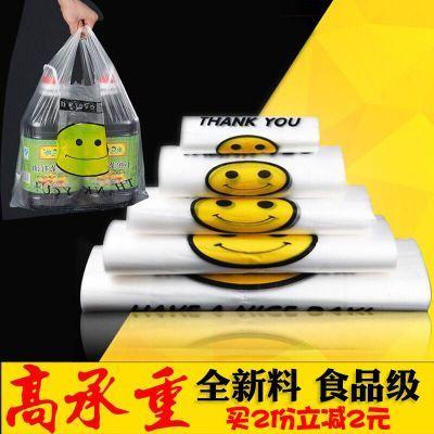 【港星】加厚经典笑脸手提袋透明新料塑料袋背心袋打包外卖食品袋