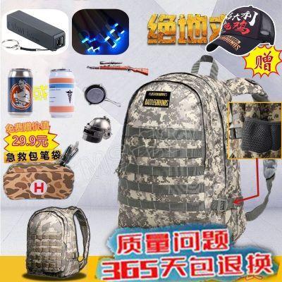 绝地求生同款吃鸡神器三级包双肩包旅行书包大容量中学生男女背包
