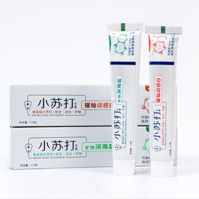 【2/4/6支装】食品级小苏打牙膏110g美白牙齿祛黄去牙渍清新口气