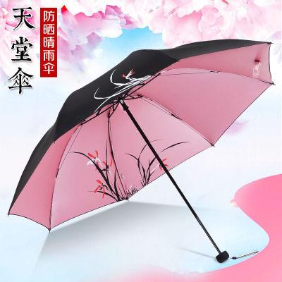 天堂伞正品晴雨两用遮阳伞防晒防紫外线晴雨伞女三折叠学生太阳伞