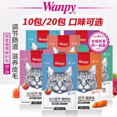 顽皮鲜封包妙鲜包猫罐头营养猫粮三文鱼猫零食成猫湿粮10包/20包
