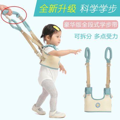 两用婴儿学步带夏季透气婴幼儿学走路防摔安全四季通用母婴用品