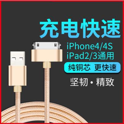 苹果4S数据线iPhone4/4s充电线ipad2/3平板电脑老款宽口一代尼龙